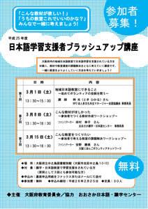 日本語学習支援者ブラッシュアップ講座