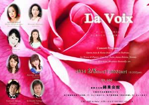 「La Voix」~声、ひとつの表現の源。彩り豊かなオペラの世界を求めて~