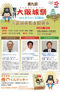 第9回 大阪城祭記念講演会