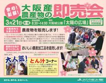 安心!新鮮!大阪産農産物の即売会