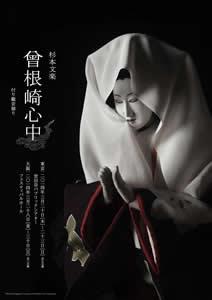 杉本文楽「曾根崎心中 付り観音廻り」大阪公演