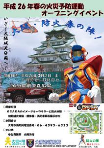 春の火災予防運動オープニングイベント「大阪・防火 春の陣!」