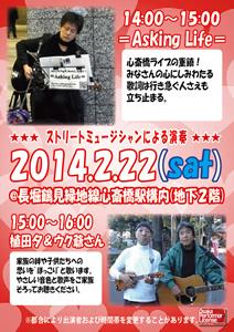 心斎橋駅構内「ストリートミュージシャンによる演奏 」 (2014/02)