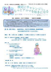 大阪府立中之島図書館 第10回資格セミナー「検定にチャレンジし、もっとアロマを好きになる」
