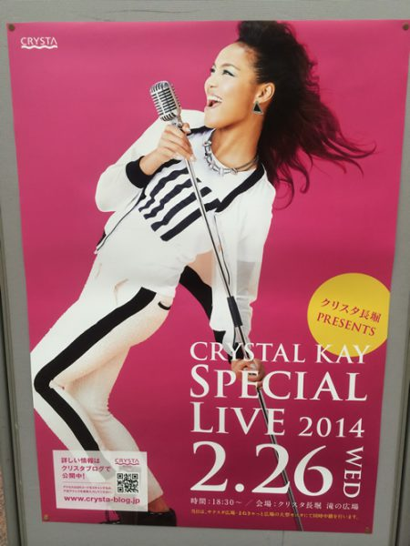 クリスタ長堀「PRESENTS CRYSTAL KAY SPECIAL LIVE 2014」