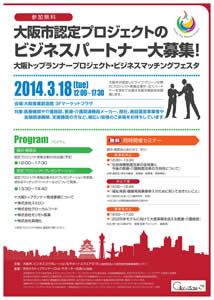 大阪トップランナープロジェクト・ビジネスマッチングフェスタ