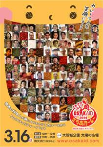 OSKAID2014立ちあカ〜レ〜