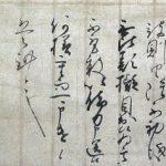 上杉謙信から織田信長への手紙