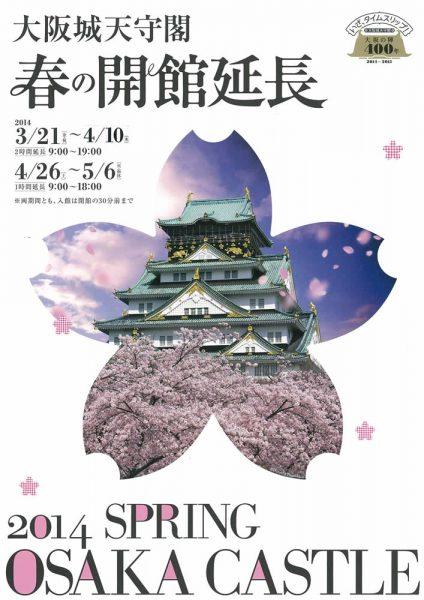大阪城天守閣 春の開館延長