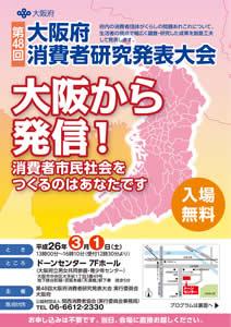 第48回大阪府消費者研究発表大会