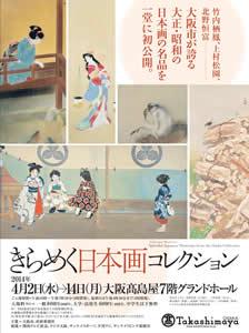 展覧会「きらめく日本画コレクション」