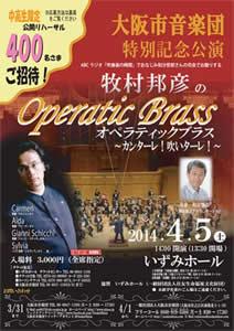 大阪市音楽団 特別記念公演「牧村邦彦のオペラティックブラス」