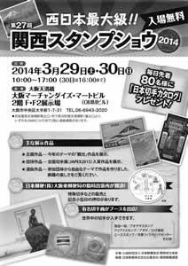 第27回 関西スタンプショウ2014