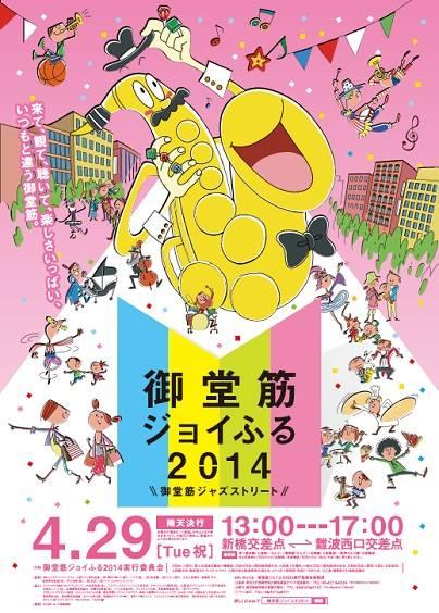 Midosuji Joyful 2014