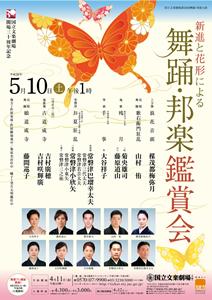 新進と花形による舞踊・邦楽鑑賞会~今をかがやく舞踊家・演奏家たちの競演~