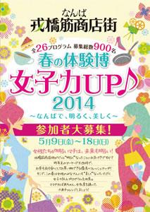春の体験博「女子力UP♪」2014