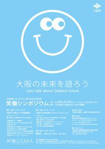 地域協働いきいきネット大阪10周年記念事業「笑働シンポジウム」
