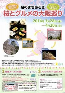 桜のまちあるき 桜とグルメの大阪巡り