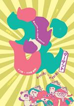 Links企画展「ういじんマーケット」