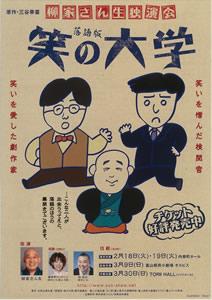 柳家さん生独演会「落語版 笑の大学」~原作・三谷幸喜~
