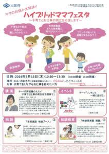 女性PT施策プレ事業「ハイブリッドママフェスタ(第2弾)」