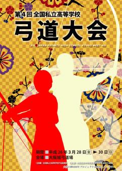 第4回 全国私立高等学校 弓道大会