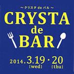 クリスタ長堀『CRYSTA de BAR』