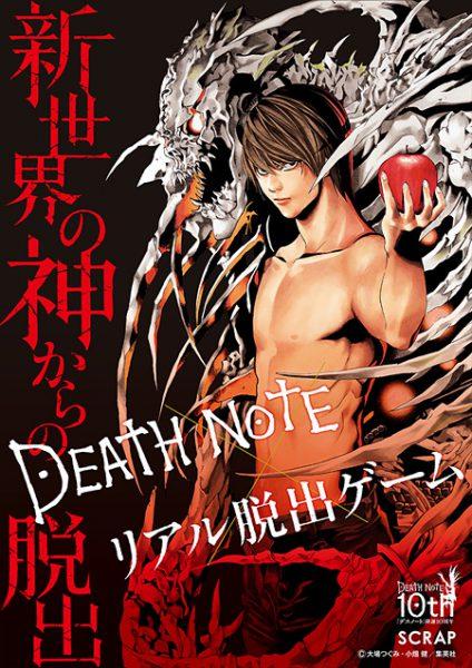 リアル脱出ゲーム×DEATH NOTE「新世界の神からの脱出」
