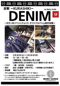 東急ハンズ心斎橋店「ボタン&リベットチョイス オリジナルデニム制作体験」