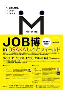 JOB博 in OSAKAしごとフィールド