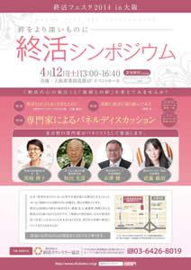 終活シンポジウム~終活フェスタ2014大阪~