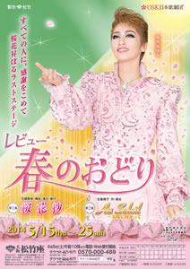 OSK日本歌劇団 「レビュー春のおどり」