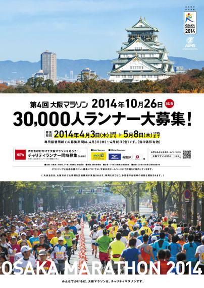 '제4회 오사카마라톤' 4/3 Entry Start!