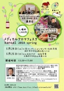メディカルアロマフェスタ kansai 2014 spring