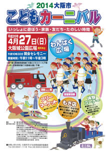 大阪市こどもカーニバル2014