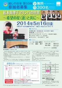 第55回大阪ガス「癒しの音楽」