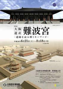 大阪歴史博物館 特別展「大阪遺産 難波宮-遺跡を読み解くキーワード-」