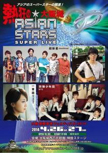 大阪国際音楽フェスティバル 2014 「ASIAN STARS SUPER LIVE」