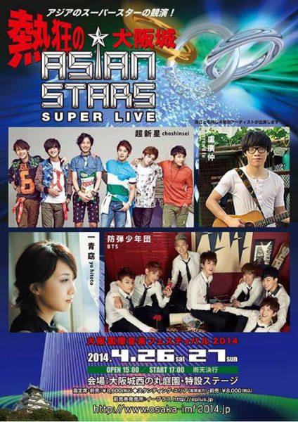 大阪国際音楽フェスティバル2014「ASIAN STARS SUPER LIVE」※公演中止