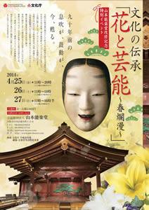 山本能楽堂改修記念特別イベント「花と芸能~春爛漫~」