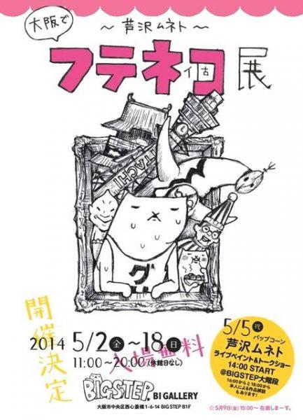 芦沢ムネト『(大阪で)フテネコ展』