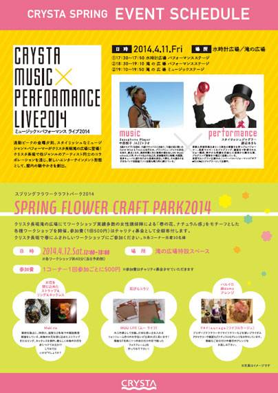 CRYSTA MUSIC × PERFORMANCE LIVE 2014