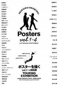 ポスターを描く vol.1〜4 巡回展