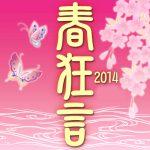 春狂言2014