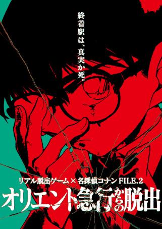 リアル脱出ゲーム×名探偵コナンFILE.2「オリエント急行からの脱出」