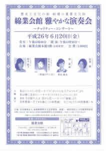 綿業会館雅やかな演奏会~チャリティー・コンサート~