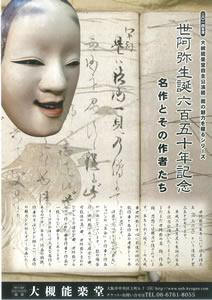 大槻能楽堂自主公演能 世阿弥生誕650年記念〝名作とその作者たち″