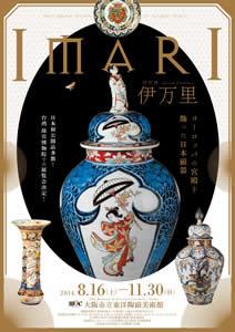 大阪市立東洋陶磁美術館 特別展「IMARI/伊万里 ヨーロッパの宮殿を飾った日本磁器」