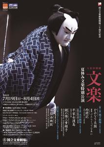 国立文楽劇場開場30周年記念 夏休み文楽特別公演