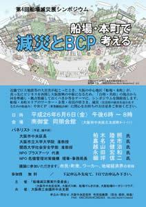 【第4回船場減災展】シンポジウム「船場・本町で考える減災とBCP」